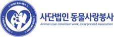 사단법인 동물사랑봉사