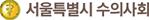 서울특별시 수의사회